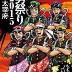 ももクロ男祭り 2015 in 太宰府