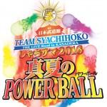 しゃちサマ2016 真夏のPOWER BALL