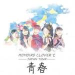 ももいろクローバーZ ジャパンツアー「青春」 島根