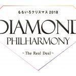 ももいろクリスマス2018 DIAMOND PHILHARMONY -The Real Deal- 両日参戦