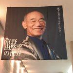 富野由悠季の世界&ももクロ男祭り2019