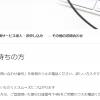 Paypalで名前を漢字からローマ字に変更したい時の簡単な方法